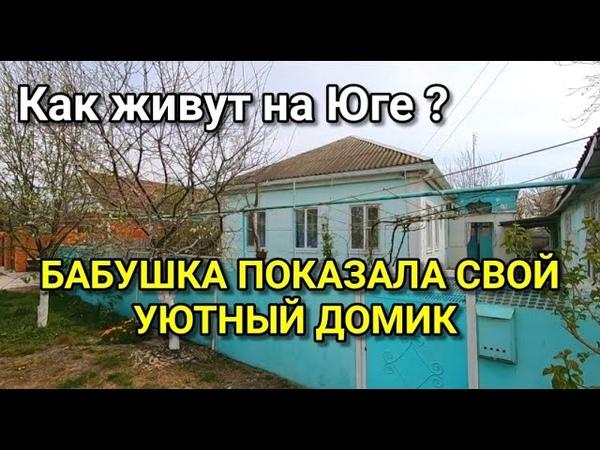 БАБУШКА ПОКАЗАЛА СВОЙ УЮТНЫЙ ДОМИК С САДОМ Обзор Николая Сомсикова