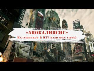 Апокалипсис (fan video) - Вячеслав Калашников & KTV band