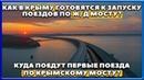 КРЫМСКИЙ МОСТ. Как в КРЫМУ готовятся к запуску поездов по ж/д мосту Куда пойдут первые поезда