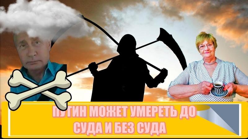 До земного суда Путин не доживет Совсем плох СЦарь