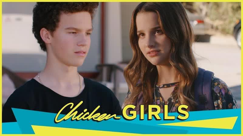 Цыпочки Chiken girls 1 сезон 3 серия
