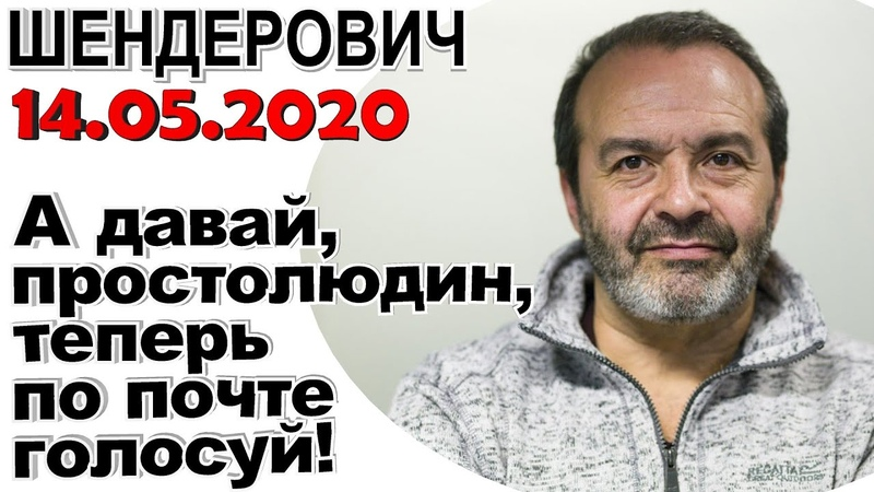 А давай, простолюдин, теперь по почте голосуй! - Виктор Шендерович... 14.05.2020