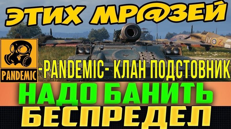 Позор Подстава Неадекваты WoT Клан PANDEMIC 10 ИГРОКОВ В ОДНОЙ КОМАНДЕ