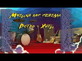 ✮ Музыка Нас Связала, Ретро - Хиты ✮ Music Tied Us, Retro Hits ✮