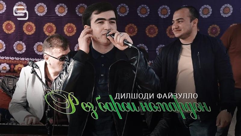 Дилшоди Файзулло Рез барои номардон 2020 Dilshodi Fayzullo Rez baroi nomardon 2020