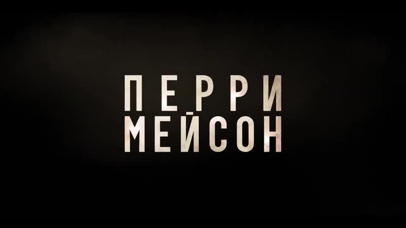 Перри Мэйсон 1 сезон Русский тизер 2020