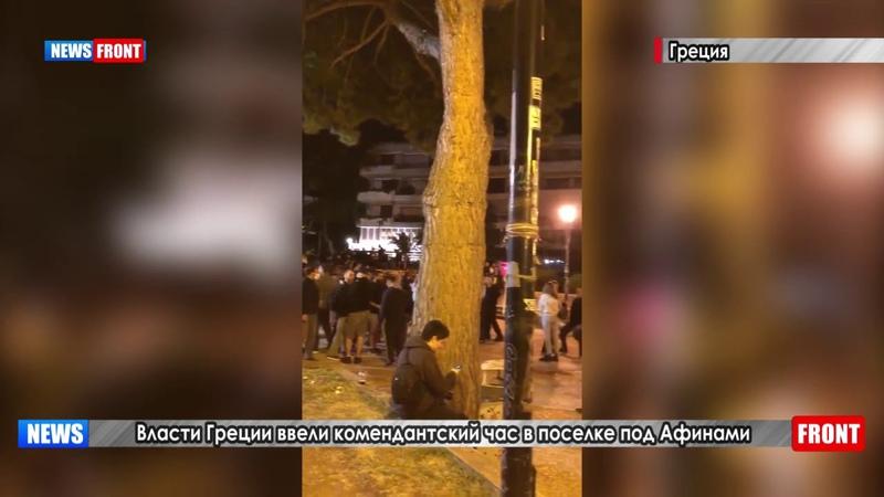 Власти Греции ввели комендантский час в поселке под Афинами