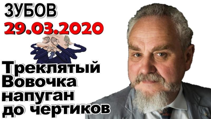 Царь идёт ко дну Наблюдаем Андрей Зубов 29 03 2020