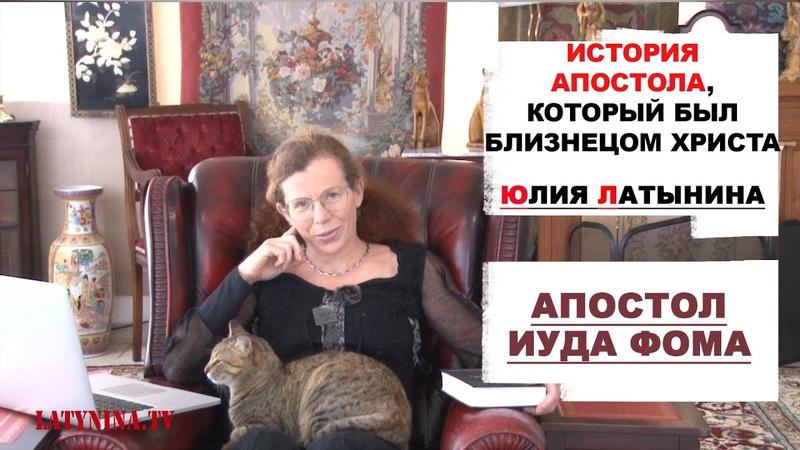 Юлия Латынина История апостола Фомы LatyninaTV