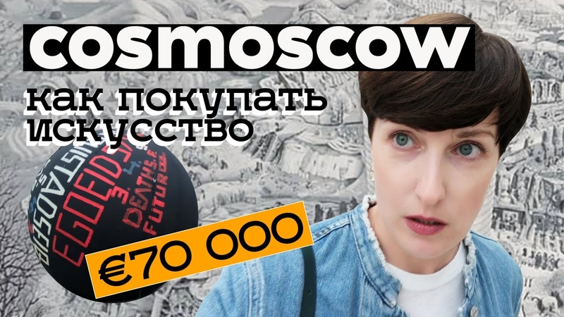 Ярмарка Cosmoscow 2019 Oh My Art