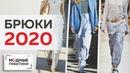 Такие разные брюки 2020 года. Разнообразие стилей и кроя брюк. Обзор журнала Next Look.