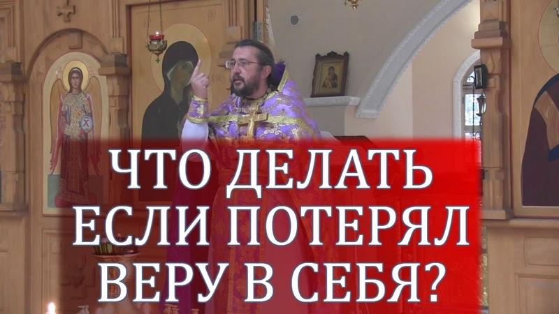 Что делать если потерял веру в себя Священник Игорь Сильченков