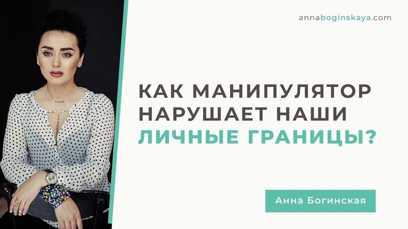 Как манипулятор нарушает личные границы 5 главных приемов Анна Богинская