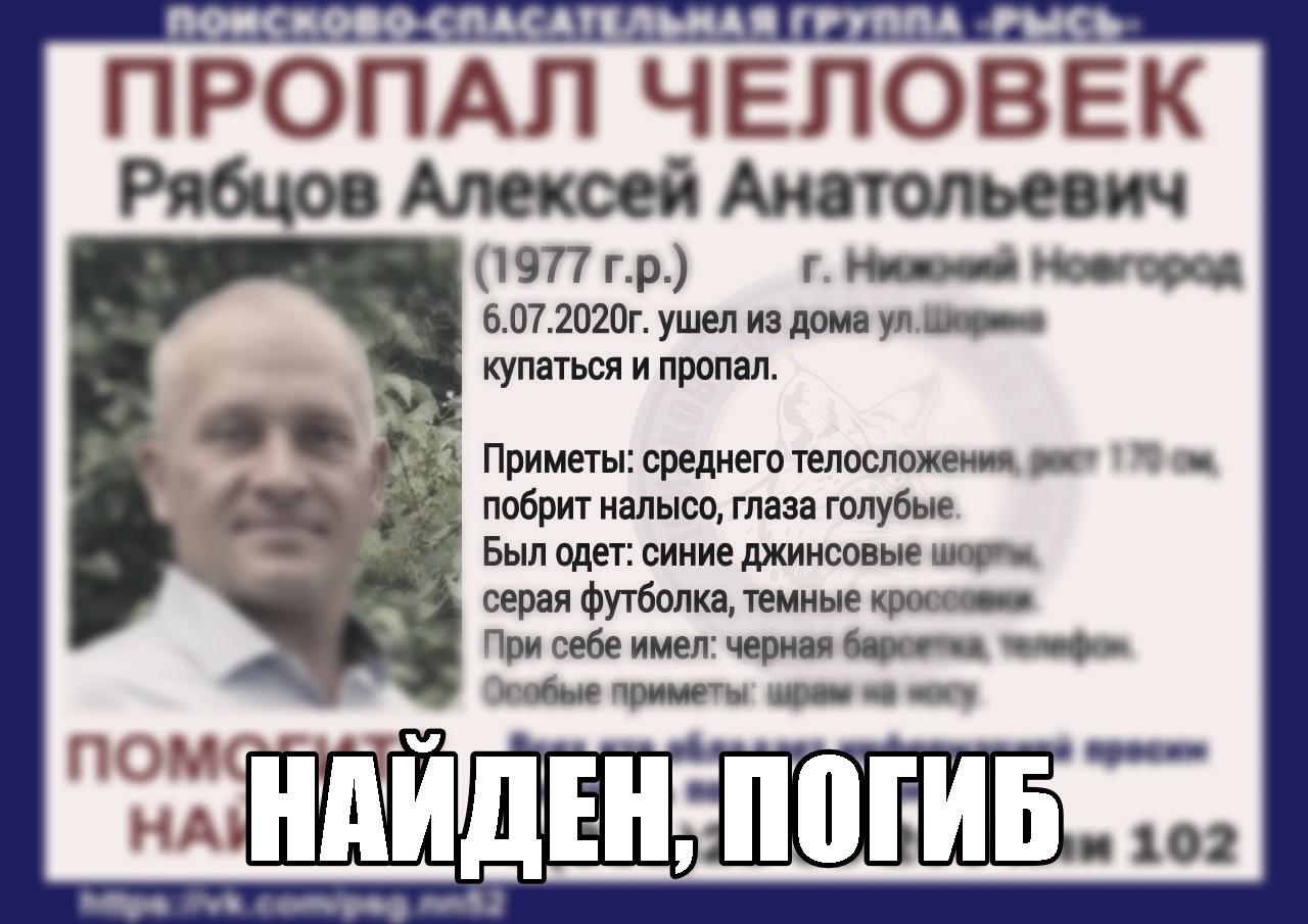 Рябцов Алексей Анатольевич