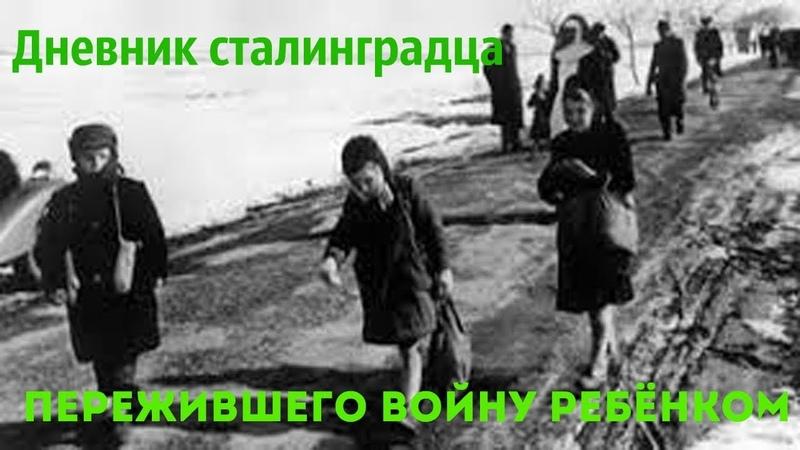 Дети Великой Отечественной Войны Дневник сталинградца пережившего войну ребенком