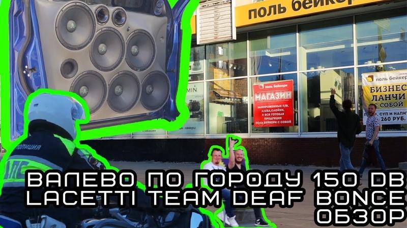 Автозвук Валево по городу 150 dB Lacetti Team Deaf Bonce Обзор