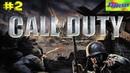 ПОКАТУШКИ 2/Прохождение Call of Duty 1(COD)