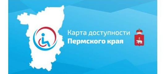Куединская библиотека | Карта доступности Пермского края