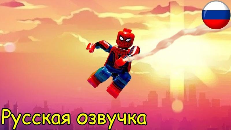 Грандиозный ЛЕГО Человек Паук финал сериала часть 1 4 РУССКАЯ ОЗВУЧКА
