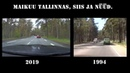 May in Tallinn, exactly 25 years later. 1994 vs. 2019