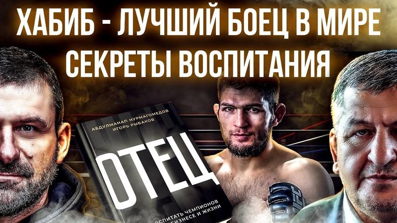 Почему Хабиб лучший боец в UFC Секреты подготовки чемпиона Отец Нурмагомедова открыл правду