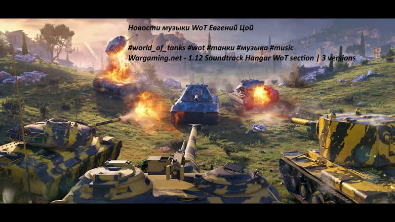 Новости музыки WoT Евгений Цой world of tanks музыка music 1 12 Soundtrack Hangar WoT section 3 versions