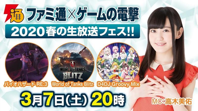 """ファミ通×ゲームの電撃""""2020春の生放送フェス 3日目・MC高木美佑"""