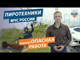 Пиротехники МЧС России: взрывоОПАСНАЯ РАБОТА