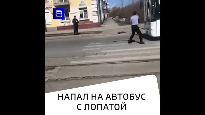Напал с лопатой на автобус