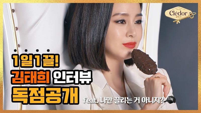 여왕의 귀환, 김태희 인터뷰 독점 공개 (Feat. 끌레도르🔑)