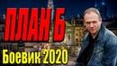 Иногда нужно менять курс - План Б / Русские боевики 2020 новинки