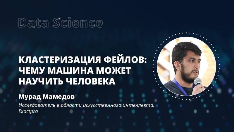 Мурад Мамедов Кластеризация фейлов чему машина может научить человека