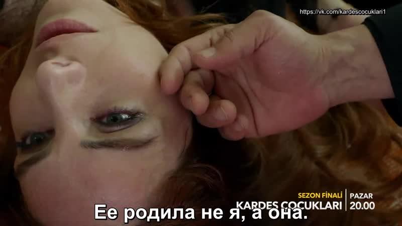 Дети сестер 17 серия 2 АНОНС