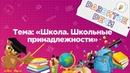Занятия для дошкольников | Развитие речи | Тема: Школа. Школьные принадлежности