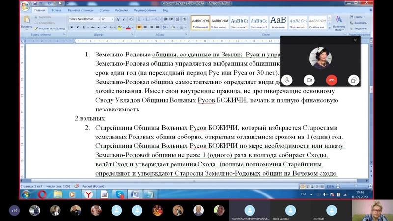 Сводный Уклад Общины Вольных Русов Божичи 01.05.2020 г.