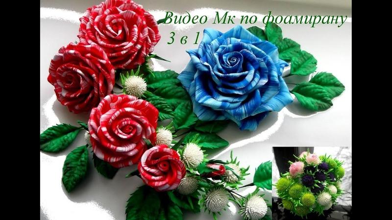 Мк фоамиран 3 в 1 Розы
