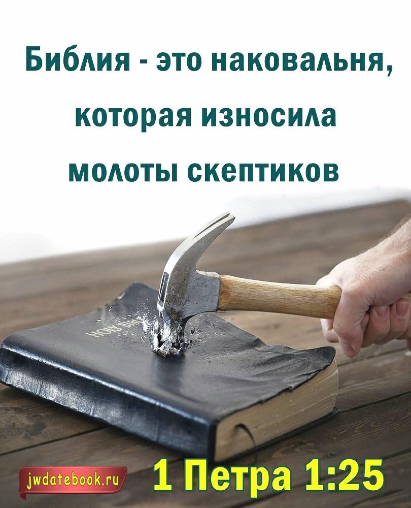 Библия. - Страница 6 CnJ5m7PBIoY