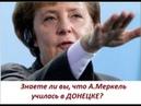 Знаете ли вы, что Ангела Меркель училась в Донецке Кто ее родители. № 1333