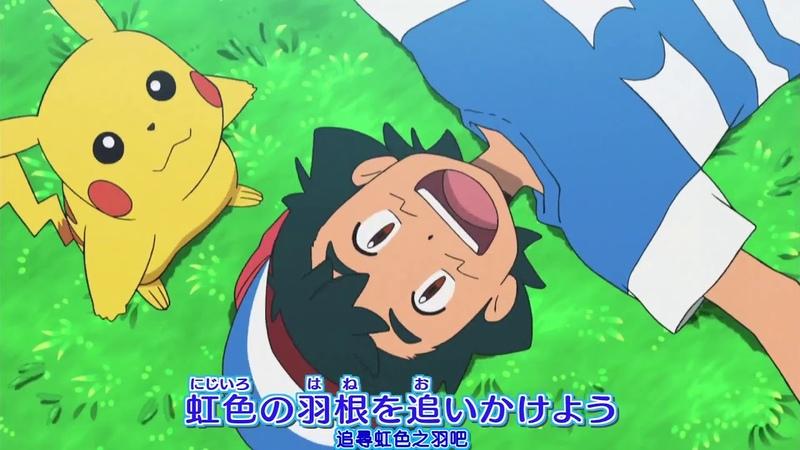 神奇寶貝 日月 SM OP4 TV版 中日字幕 【你的冒险】【キミの冒険】