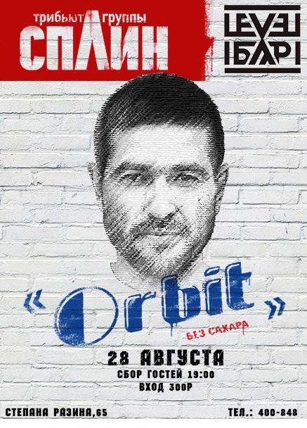 Афиша Саратов СПЛИН-tribute / 28.08 / LEVEL BAR