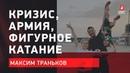 Максим Траньков Бар и кризис / Проблемы Тарасовой - Морозова / Деды в армии