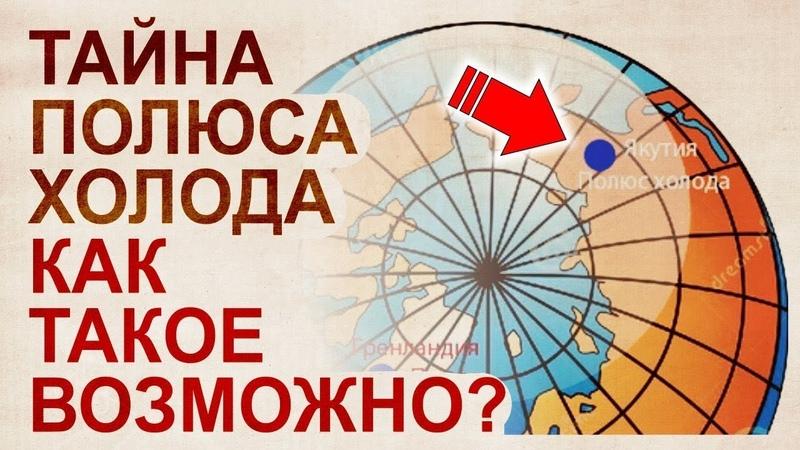 Феномены Сибири О чем молчат ученые Самая холодная точка на земле