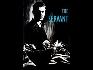 Слуга  The Servant (1963) Режиссер Джозеф Лоузи
