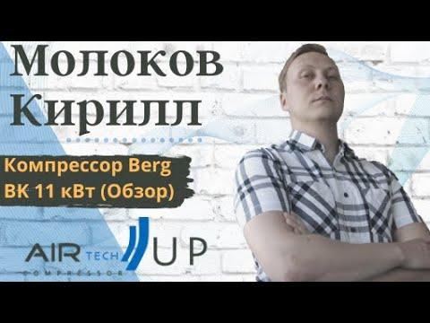 Компрессор винтовой Berg BK 11 кВт Обзор