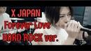 X JAPAN Forever Loveをハードロックアレンンジしたらアルマゲドン感が半端ない!! ハードロックver