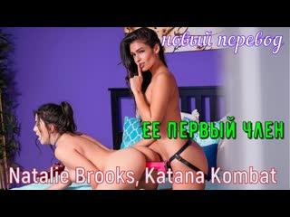Natalie Brooks, Katana Kombat - Ее Первый Член(русские титры big tits, brazzers, sex, porno, инцест мамка озвучка на русском)