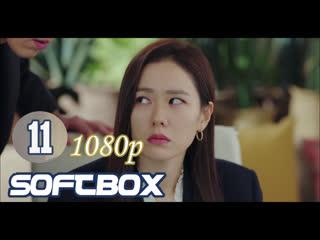 Аварийная посадка любви 11 серия 1080p ( Озвучка SoftBox )