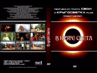"""В круге света"", ЖК-2012"