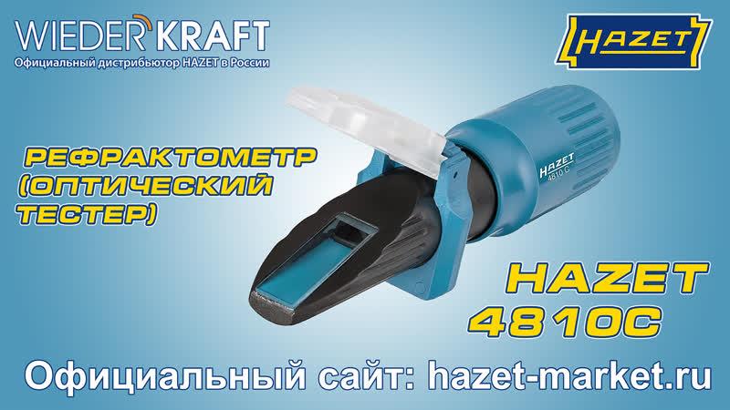 Нужно проверить качество и плотность антифриза или электролита Вам поможет рефрактометр HAZET 4810C