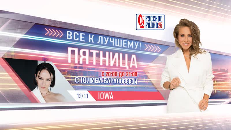 Шоу Всё к лучшему певица IOWA с 20 00 до 21 00